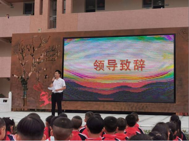 感念师恩 追梦远航 ——成都天府新区三星小学2019年秋开学典礼报道